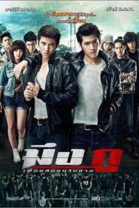 Друзья навек / Mueng Ku (2012)