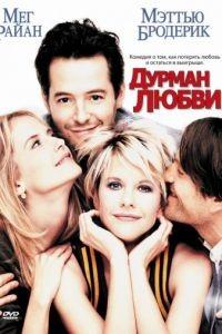 Дурман любви / Addicted to Love (1997)