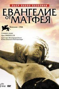 Евангелие от Матфея / Il vangelo secondo Matteo (1964)