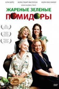 Жареные зеленые помидоры / Fried Green Tomatoes (1991)