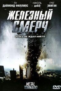 Железный смерч / Metal Tornado (2011)