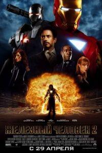 Железный человек 2 / Iron Man 2 (2010)