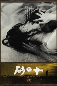 Женщина в песках / Suna no onna (1963)