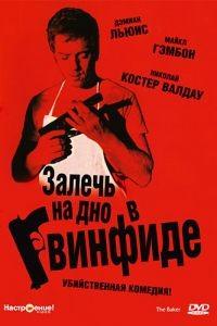 Залечь на дно в Гвинфиде / The Baker (2007)