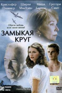 Замыкая круг / Closing the Ring (2007)