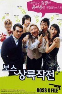 Западня для гангстеров / Boss sangrokjakjeon (2002)