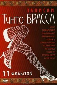 Записки Тинто Брасса: Джулия / Tinto Brass Presents Erotic Short Stories: Part 1 - Julia (1999)
