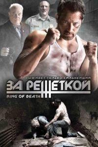 За решеткой / Ring of Death (2008)