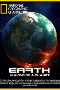 Земля: Биография планеты / Earth: Making of a Planet (2011)