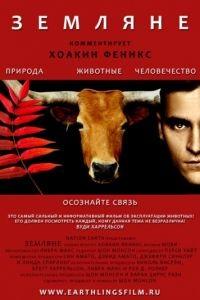 Земляне / Earthlings (2005)