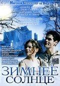Зимнее солнце / Winter Solstice (2003)