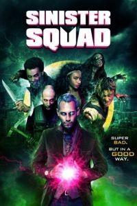 Зловещий отряд / Sinister Squad (2016)