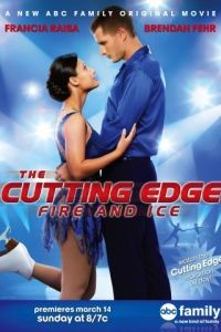 Золотой лёд 4: Огонь и лёд / The Cutting Edge: Fire & Ice (2010)