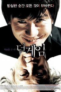 Игра / Deo ge-im (2008)