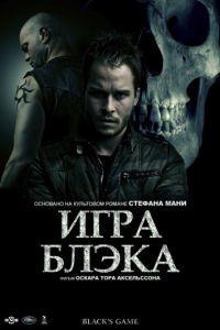 Игра Блэка / Svartur  leik (2012)