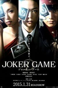 Игра Джокера / Joker Game (2015)