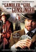 Игрок, девушка и стрелок / The Gambler, the Girl and the Gunslinger (2009)