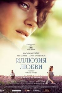 Иллюзия любви / Mal de pierres (2016)