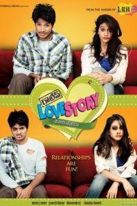 И снова история любви / Routine Love Story (2012)