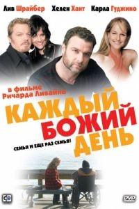 Каждый Божий день / Every Day (2010)
