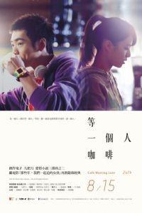 Кафе. В ожидании любви / Deng yi ge ren ka fei (2014)