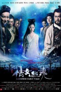 Китайская история призраков / Sien nui yau wan (2011)