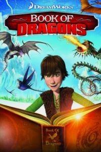Книга драконов / Book of Dragons (2011)