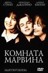 Комната Марвина / Marvin's Room (1996)