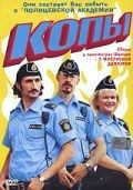 Копы / Kopps (2003)
