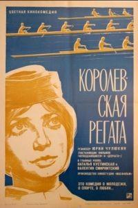 Королевская регата (1966)