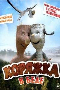 Коряжка в беде / Knerten i knipe (2011)