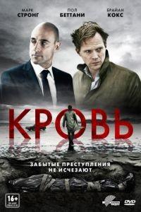 Кровь / Blood (2012)