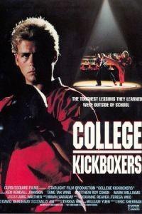 Крутой кикбоксер / College Kickboxers (1992)
