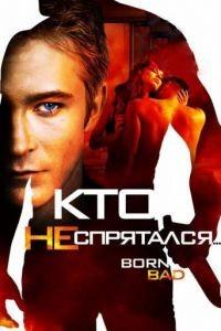 Кто не спрятался… / Born Bad (2011)