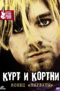Курт и Кортни: Конец «Нирваны» / Kurt & Courtney (1998)