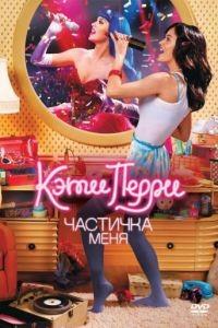 Кэти Перри: Частичка меня / Katy Perry: Part of Me (2012)
