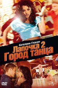 Лапочка 2: Город танца / Honey 2 (2011)