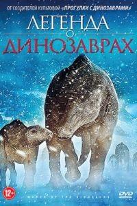 Легенда о динозаврах / March of the Dinosaurs (2011)