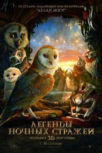 Легенды ночных стражей / Legend of the Guardians: The Owls of Ga'Hoole (2010)