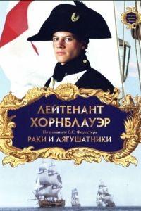 Лейтенант Хорнблауэр: Раки и лягушатники / Hornblower: The Frogs and the Lobsters (1999)