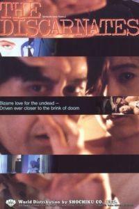 Лето с призраками / Ijin-tachi to no natsu (1988)