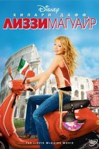 Лиззи Магуайр / The Lizzie McGuire Movie (2003)