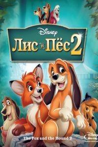 Лис и пёс 2 / The Fox and the Hound 2 (2006)