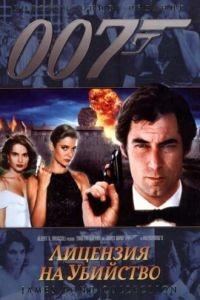 Лицензия на убийство / Licence to Kill (1989)