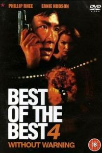 Лучший из лучших 4: Без предупреждения / Best of the Best 4: Without Warning (1998)
