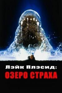 Лэйк Плэсид: Озеро страха / Lake Placid (1999)