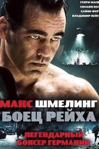 Макс Шмелинг: Боец Рейха / Max Schmeling (2010)