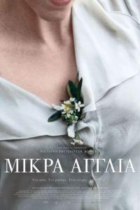 Маленькая Англия / Mikra Anglia (2013)