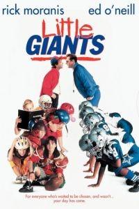 Маленькие гиганты / Little Giants (1994)