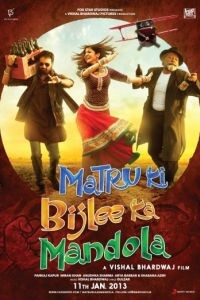 Матру, Биджли и Мандола / Matru ki Bijlee ka Mandola (2013)
